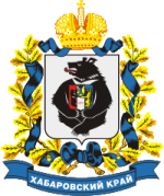 Регионы ФШР - Хабаровский край
