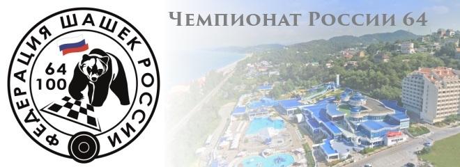 Чемпионат России по русским шашкам 2015