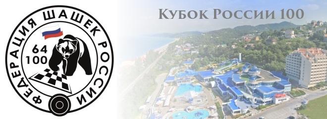 Кубок России по стоклеточным шашкам 2015