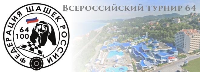 RusChampionat64_2015_3