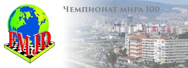 World100(rapid)_Izmir_2015
