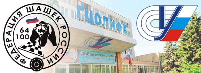 Соглашение между РГУФКСМиТ и ФШР