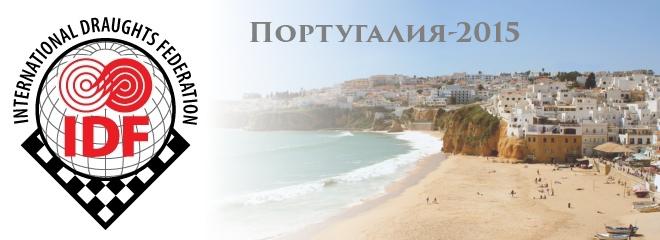 Международный турнир Португалия-2015