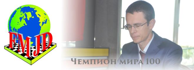 Георгиев отстоял титул чемпиона мира 100