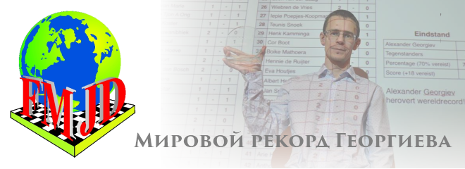 FMJD_Georgiev.seans_2015