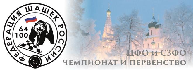Анонс чемпионата и первенства ЦФО и СЗФО 2017