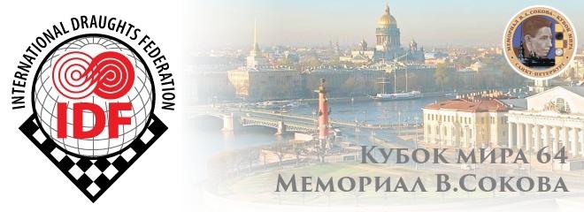Мемориал Василия Сокова - финал Кубка мира 64