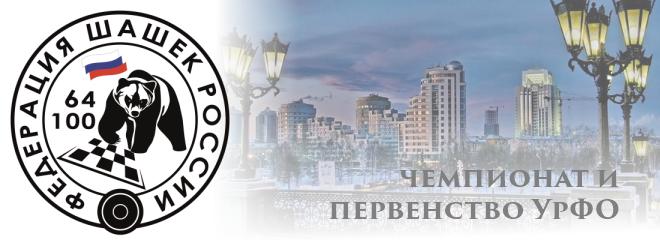 Итоги чемпионата и первенства УрФО