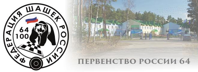 Анонс первенства России по русским шашкам 2016