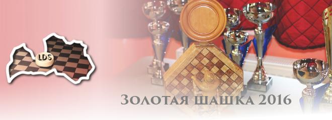 Золотая шашка 2016