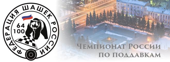 Чемпионат России по обратной игре в шашки 2017