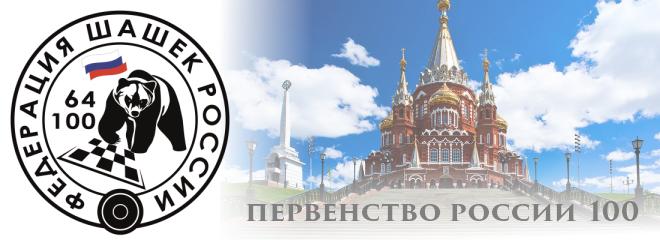 Первенство России по стоклеточным шашкам