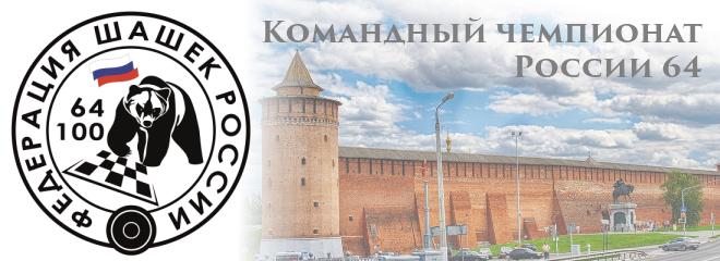 Анонс: командный чемпионат России 64