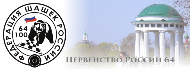 Анонс первенства России 64