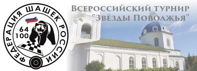 """Всероссийский турнир """"Звёзды Поволжья"""""""