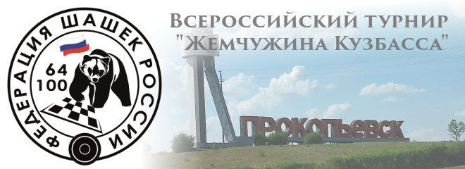 Всероссийские соревнования по русским шашкам «Жемчужина Кузбасса»
