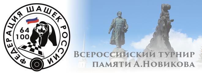 Итоги Всероссийского турнира памяти А.Новикова