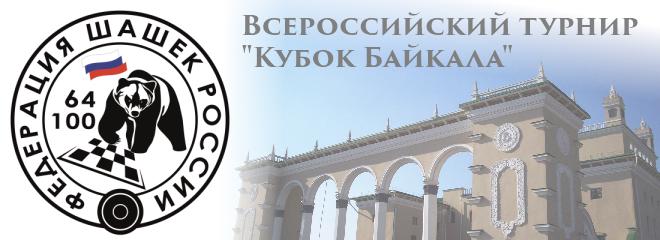 Всероссийский турнир Кубок Байкала 2016