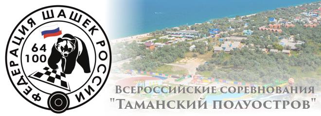 Всероссийские соревнования Таманский полуостров