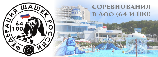 Итоги летних соревнований по русским и стоклеточным шашкам в Лоо 2016