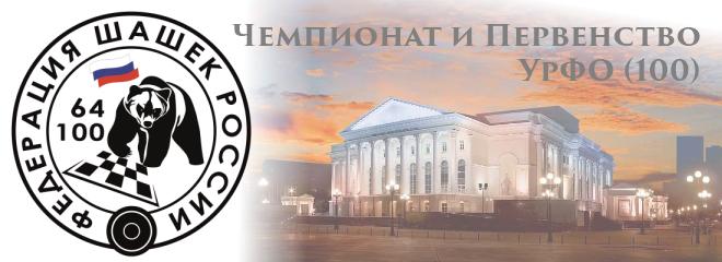 Чемпионат и первенство УрФО по стоклеточным шашкам 2016