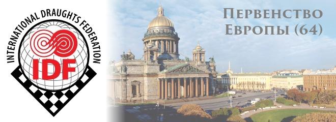 Молодёжное первенство Европы по русским шашкам 2016