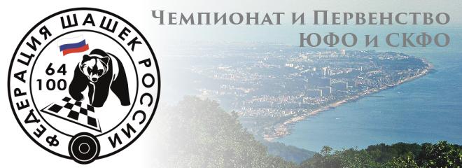 Анонс чемпионата и первенства ЮФО и СКФО (64) 2016