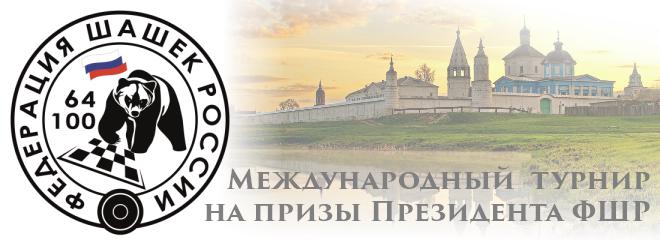 Международный турнир на призы Президента Федерации шашек России 2016