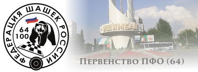 Итоги первенства ПФО по русским шашкам 2016