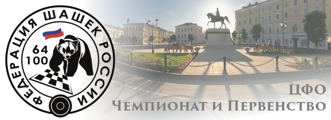 Чемпионат и первенство ЦФО по стоклеточным шашкам 2016