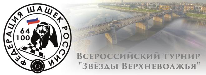 """Всероссийский турнир """"Звёзды Верхневолжья"""" 2016"""