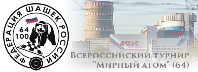 """Всероссийский турнир """"Мирный атом"""" 2016"""