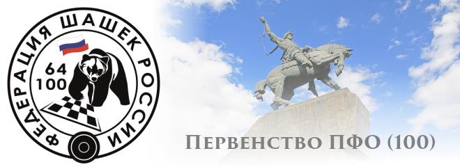 Первенство ПФО по стоклеточным шашкам 2016