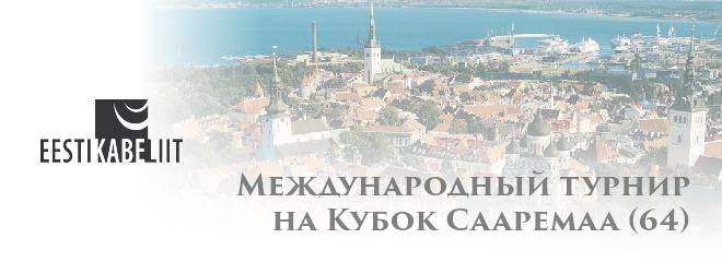 Международный турнир на Кубок Саареммаа 2016
