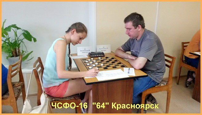 Чемпионат СФО 2016 года по русским и стоклеточным шашкам