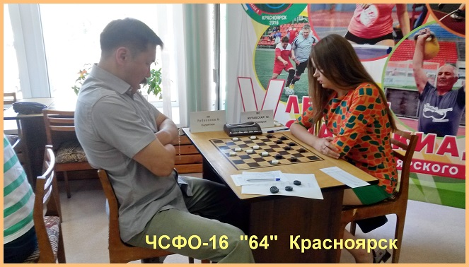 Чемпионат СФО 2016 года по русским шашкам