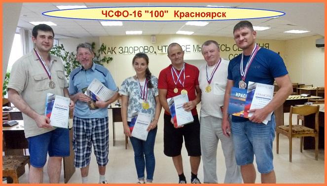 Чемпионат СФО 2016 года по стоклеточным шашкам