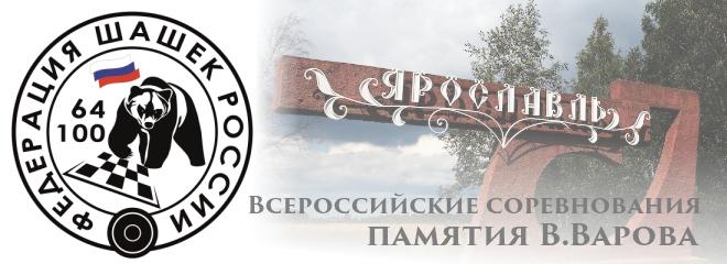 Всероссийские соревнования памяти В.Варова