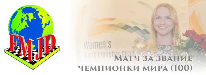 Матч за звание чемпионки мира по стоклеточным шашкам 2016