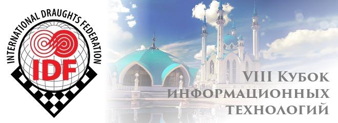 """VIII """"Кубок информационных технологий"""""""