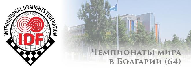 Чемпионаты мира в Болгарии 2016 (64)