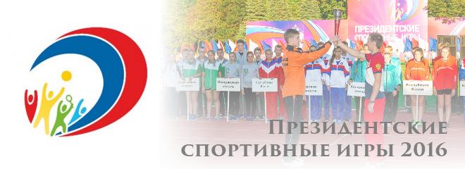 Президентские спортивные игры 2016