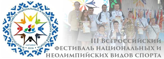 III Всероссийский фестиваль национальных и неолимпийских видов спорта 2016