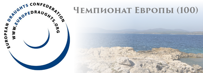 Чемпионат Европы по стоклеточным шашкам 2016