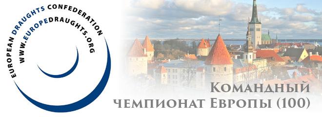 Командный чемпионат Европы по стоклеточным шашкам 2016