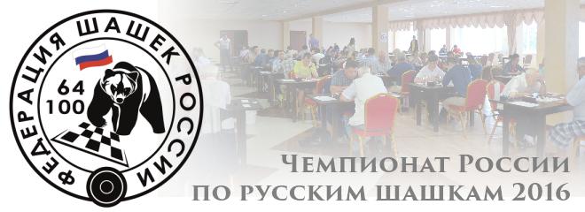 Чемпионат России по русским шашкам 2016