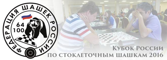 Кубок России по стоклеточным шашкам 2016