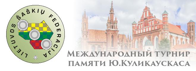 Международный турнир памяти Юозаса Куликаускаса 2016
