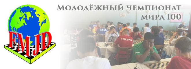 Молодёжный чемпионат мира по стоклеточным шашкам 2016