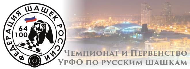 Анонс: чемпионат и первенство УрФО по русским шашкам 2017